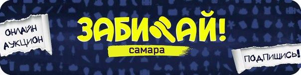 ✨ [club99031597|Забирай! Самара] ✨ - Первый онлайн-аукцион в Самаре!