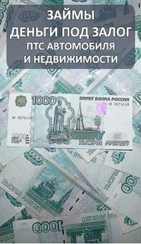 Деньги под птс питер деньги под залог автомобиля Садовая-Триумфальная улица