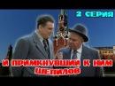 И примкнувший к ним Шепилов - 2 серия - Детективный сериал, 2011