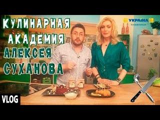 VLOG: как снимали визитку для КУЛИНАРНОЙ АКАДЕМИИ Алексея Суханова/моя ДАЧА!