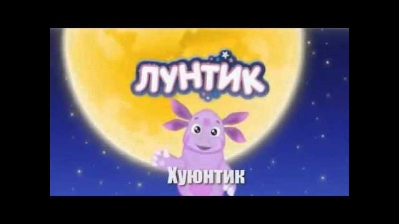 ЛУНТИК | RYTP | Приколы 2016 | Хуюнтик