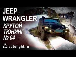 Крутой тюнинг Jeep Wrangler Rubicon: дифференциал ARB, главные пары. Серия 4 [Автолайт]