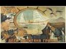 Х/Ф Дети капитана Гранта 1936 Полная версия