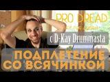 Pro Dread. Выпуск 5. Дреды - Подплетение со всячинкой. (D-Kay Drummasta)