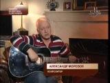 Александр Морозов (интервью памяти В.Толкуновой)