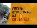 Рисуем ryuko matoi из манги\аниме kill la kill на стриме timelaps x12