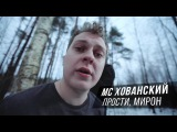 МС ХОВАНСКИЙ - Прости меня, ОксимиронT4L