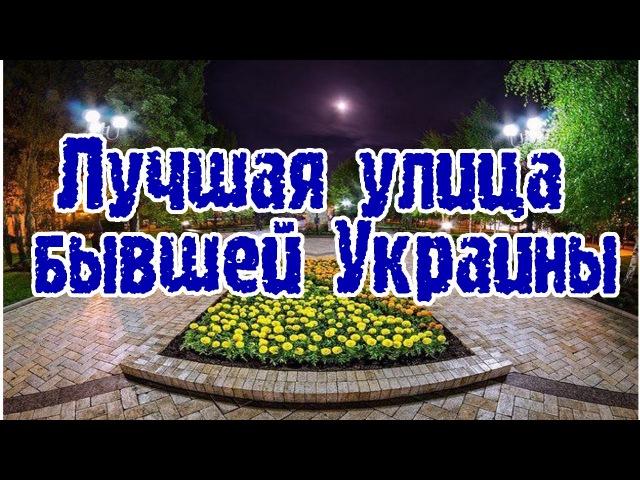 Лучшая улица бывшей Украины
