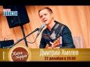 «Живая струна» Дмитрий Хмелев