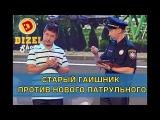 Конфликт интересов ГАИ и Новая полиция Дизель Шоу