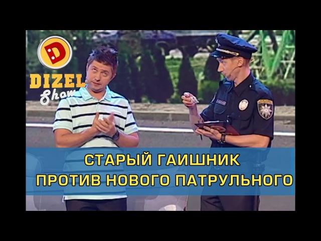 Конфликт интересов ГАИ и Новая полиция | Дизель Шоу