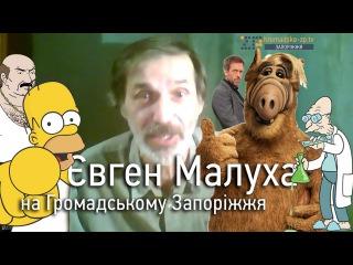Євген Малуха (голос Гомера Сімпсона, Альфа та доктора Хауса) на ГромадськомуZP