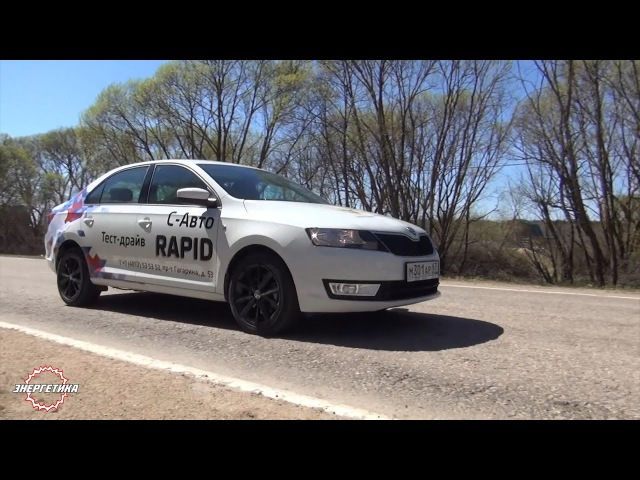 Skoda Rapid (Шкода Рапид) 6 ЗА и 6 ПРОТИВ обзор от Энергетика