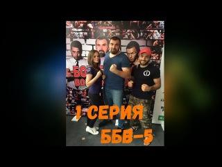 1 серия КАСТИНГ Бои Белых Воротничков 5 сезон