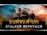 Survarium - вжух вжух  и замена S.T.A.L.K.E.R или Warface Обзор открытого мира Сурвариум