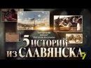 Журналист из Одессы рассказала о трех месяцах оккупации Славянска