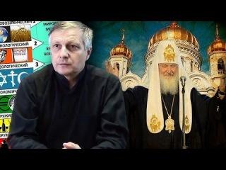Пякин В.В. КОБ и РПЦ