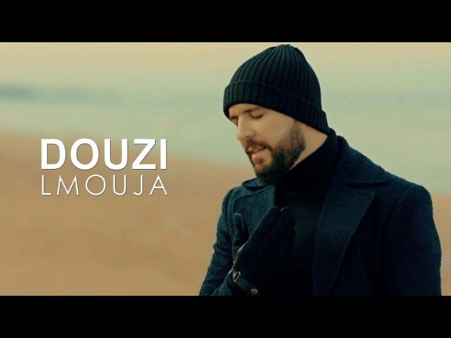 Douzi Lmouja EXCLUSIVE Music Video دوزي الموجة فيديو كليب حصري