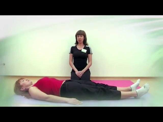 Изометрическая кинезиотерапия: упражнения на релаксацию