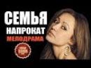 Семья напрокат (2016) Русские мелодрамы фильм