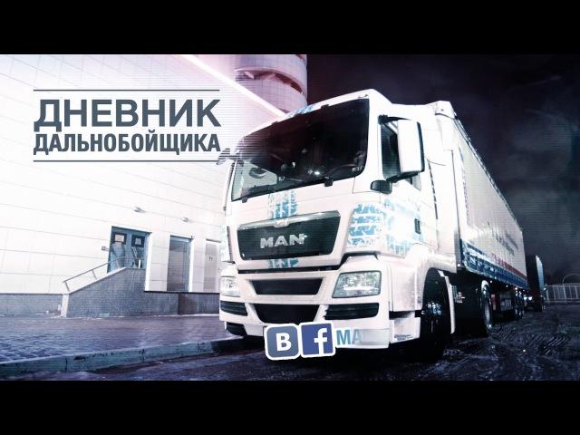 Дневник дальнобойщика - 14 серия 3 сезон 39 серия Последний рывок