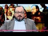 Белковский 19 апреля 2016 г. (Часть 1)