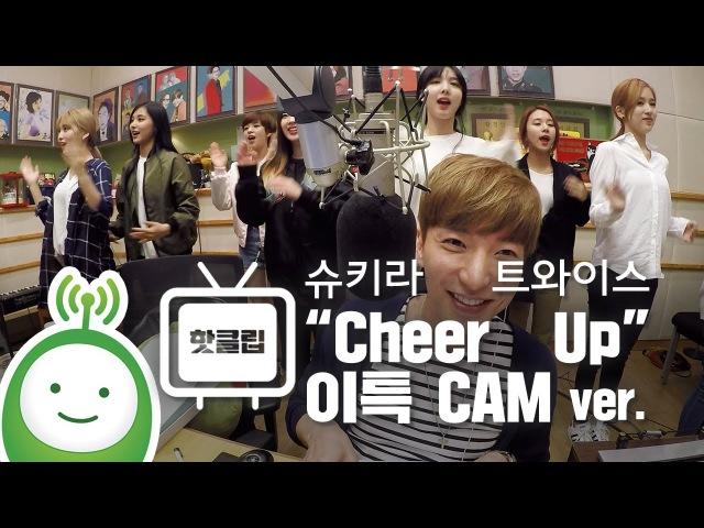 [슈퍼주니어의 키스더라디오] 트와이스(Twice) Cheer up 안무를 보는 DJ이트4