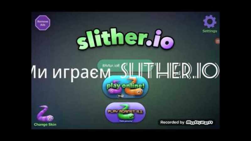 Пёрвий раз играю в slither.io (slither.io 1)