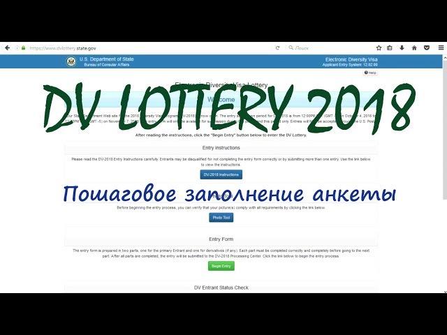 Грин Кард Лотерея |Как заполнить анкету DV-2018|Пошаговое заполнение анкеты|green card lo...