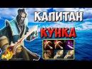 |Монтаж Dota2| Kunka))