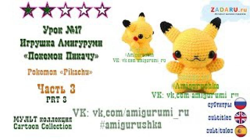 Игрушка амигуруми Покемон ПИКАЧУ pokemon GO| Pokemon pikachu crochet Урок 17. Часть 3