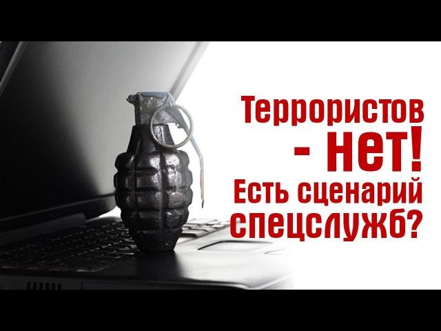 Террористов нет! Есть сценарий спецслужб? (Обманутая Россия)