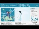 Ohara Yuiko 大原ゆい子「透明な翼」試聴動画 TVアニメ『リトルウィッチアカデ