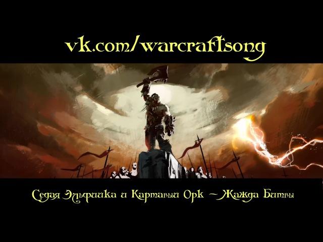 жажда битвы (Седая Эльфийка и Картавый Орк) world of warcraft song