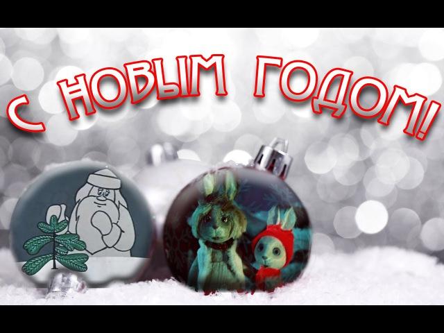 Сборник мультиков про Новый год (Новогодние мультфильмы)