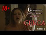 11 сериалов с откровенными сценами СЕКСА. часть 2 #НеТоп (18+)