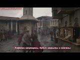 Кесем Султан анонс к 43 серии с русскими субтитрами.