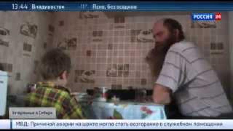 Затерянные в Сибири. Специальный репортаж Леонида Канфера