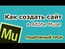 Как создать сайт в Adobe Muse - создаем сайт за 1 час