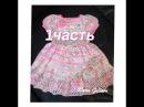 Детское платье Цветочная нежность 1 ЧАСТЬ Мастер-КЛАСС(подробный)