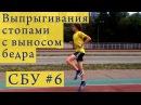Выпрыгивания стопами с поочередным выносом бедра - Специальные беговые упражне