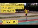 Выпрыгивания на одной ноге с разбега - 5 - Беговые упражнения - Running techique drills