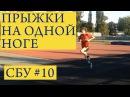 Прыжки на одной ноге - 10 - СБУ - Упражнения для бегунов - Running techique drills - form drills