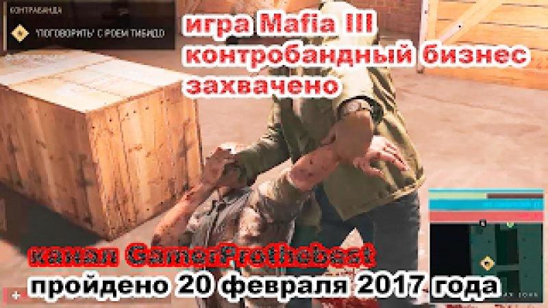 игра Mafia III контробандный бизнес захвачено
