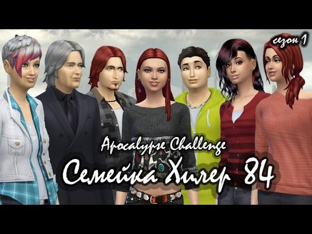 The Sims 4/Apocalypse Challenge/Хилер -84/Чето седня потеряшка