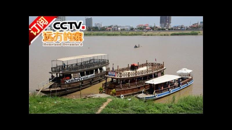 《远方的家》 20170119 一带一路(100)柬埔寨 湄公河畔金边城 | CCTV-4