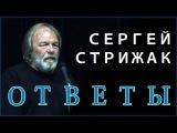 Сергей Стрижак. ЖЕРТВОПРИНОШЕНИЯ. РЕЛИГИЯ. ИСТИНА