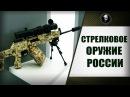 Стрелковое Оружие России - новейшие разработки