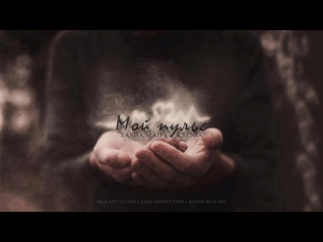 Sasha Mad ft. KSENIA - Мой пульс (ПРЕМЬЕРА ПЕСНИ)