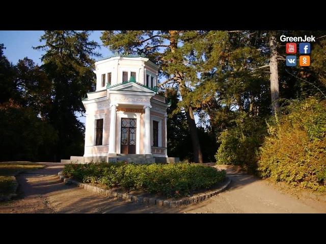 Умань, Софиевский парк - Осень 2016 - Park Sofiivka in Uman. (видео открытка).